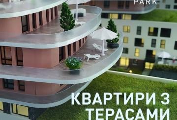 Квартири з терасами