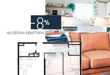 Пропозиція червня -8% на квартири!