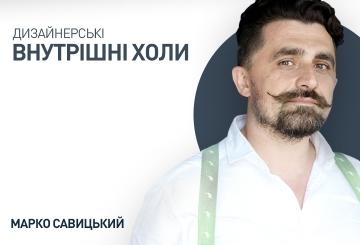 Стильний і зручний дизайн Марка Савицького (відео)