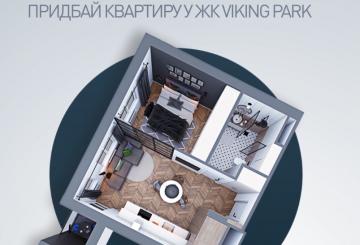 Ставай львів'янином разом із ЖК Viking Park