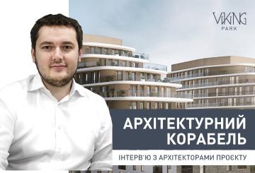 Інтерв'ю з архітекторами ЖК Viking Park