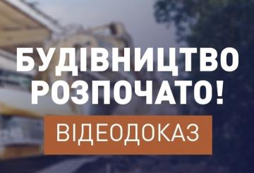 Будівництво розпочали: відеодоказ!