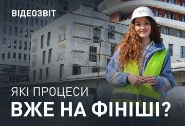 Відеозвіт з будівництва ЖК Viking Park (березень, 2021)