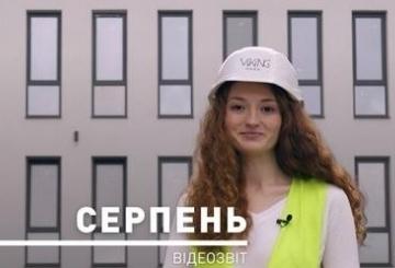 Відеозвіт Серпень. 1 черга будівництва здана в експлуатацію!