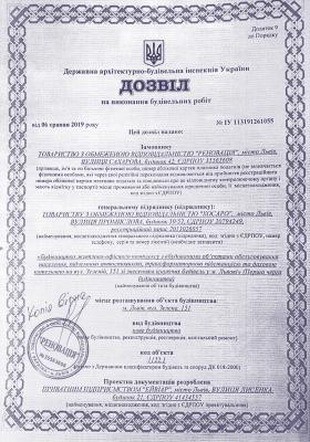 Дозвіл на виконання будівельних робіт (1)