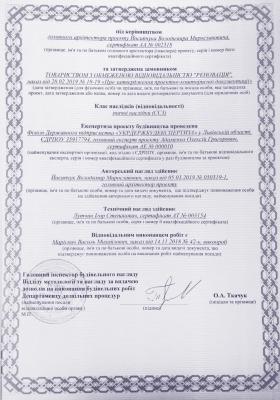 Дозвіл на виконання будівельних робіт (2)