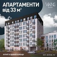 3 черга Viking park